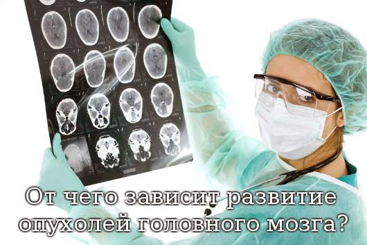 развитие опухолей головного мозга