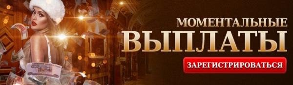 Россия казино Вулкан