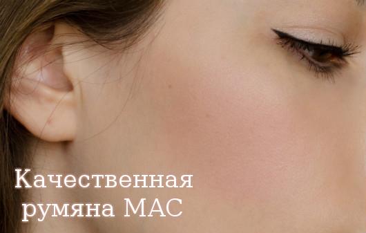 румяна MAC