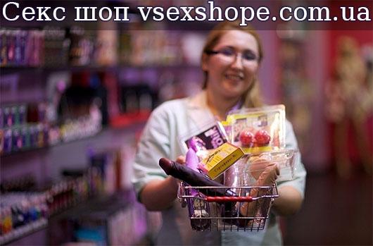 Секс шоп vsexshope.com.ua