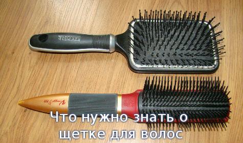 Что нужно знать о щетке для волос