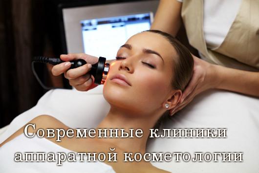 клиники аппаратной косметологии