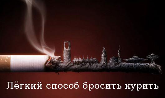 способ бросить курить