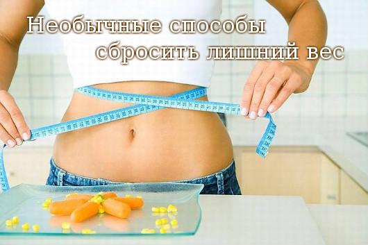 как сбросить вес за неделю мужчине