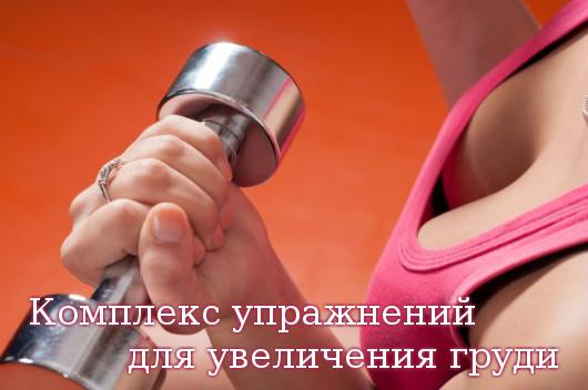 упражнений для увеличения груди