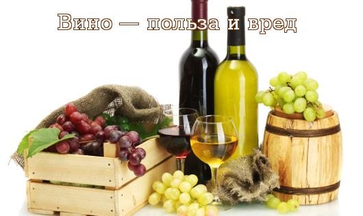 Вино — польза и вред