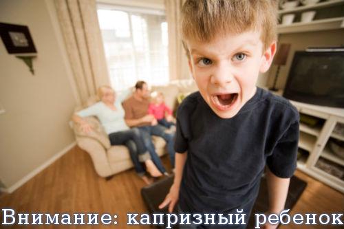 Внимание: капризный ребенок