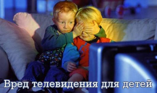 Вред телевидения для детей