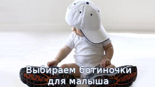 Выбираем ботиночки для малыша