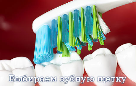 Выбираем зубную щетку