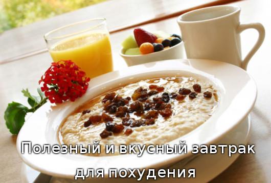 Полезный и вкусный завтрак для похудения