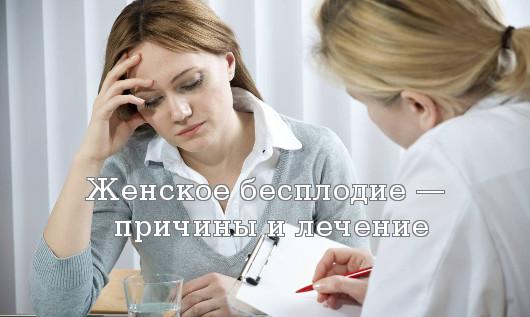 Женское бесплодие — причины и лечение